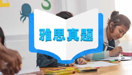 雅思口语考试流程图4